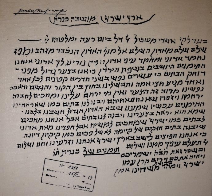 CAM_8698_kinneret_letter_to_rupin_yr1914_690.JPG