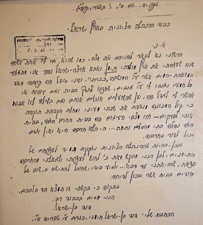 CAM_8694_rabbi_david_ben_israel_letter__690_765