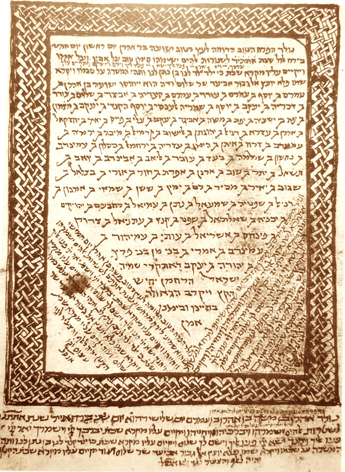 Image of Jewish Yeminite Pedigree, Courtesy of Moshe Oved from his book 'מצימאון למבועי מים' [Thirsty Ground Becomes Springs of Water]