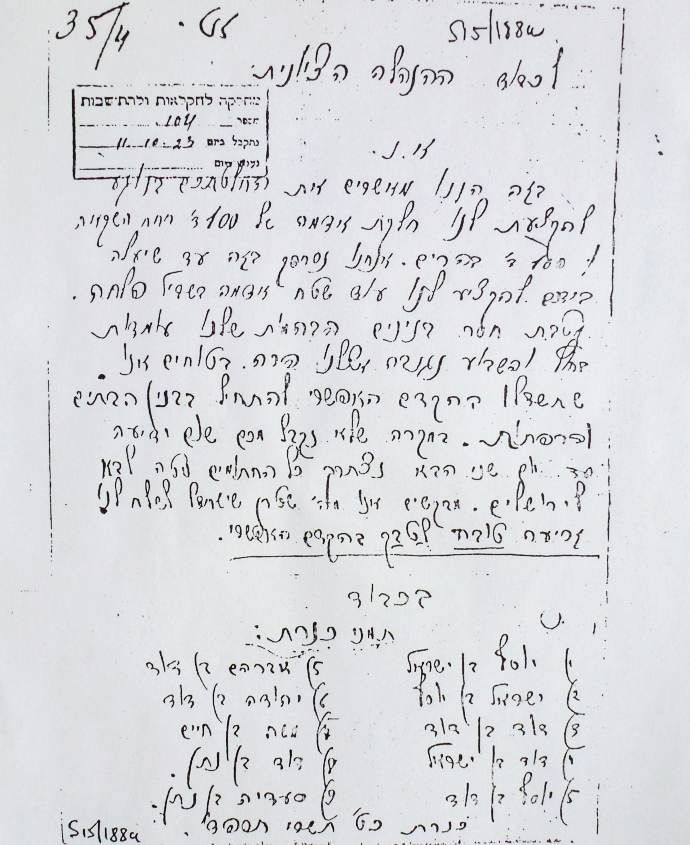 P1060362__letter_to_zionist_org_690_845