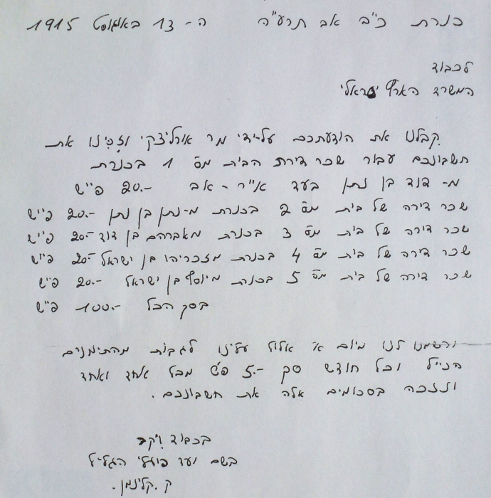 Letter with rates from Kinneret