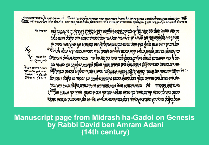 Page from Midrash ha_Gadol by Rabbi David ben Amram Adani