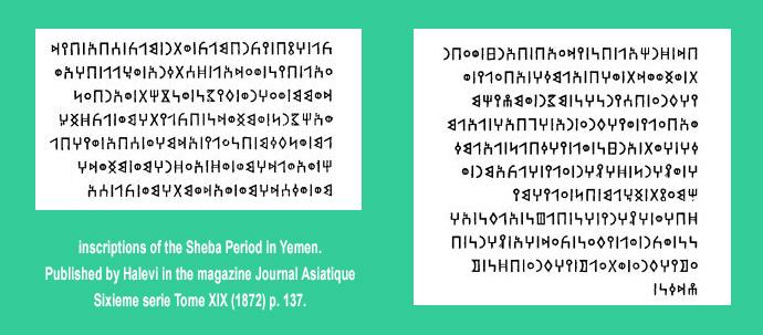 Inscriptions of Ancient Kingdom of Sheba