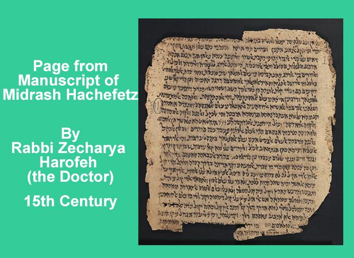 Page from Manuscript of Midrash Hachefetz by Rabbi Zecharya Harofeh (The Doctor)