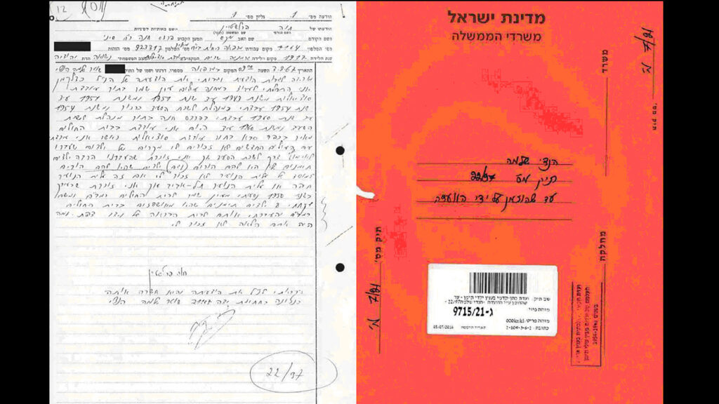 Hava Perelshein testimony submitted to Cohen-Kedmi Investigation Committee